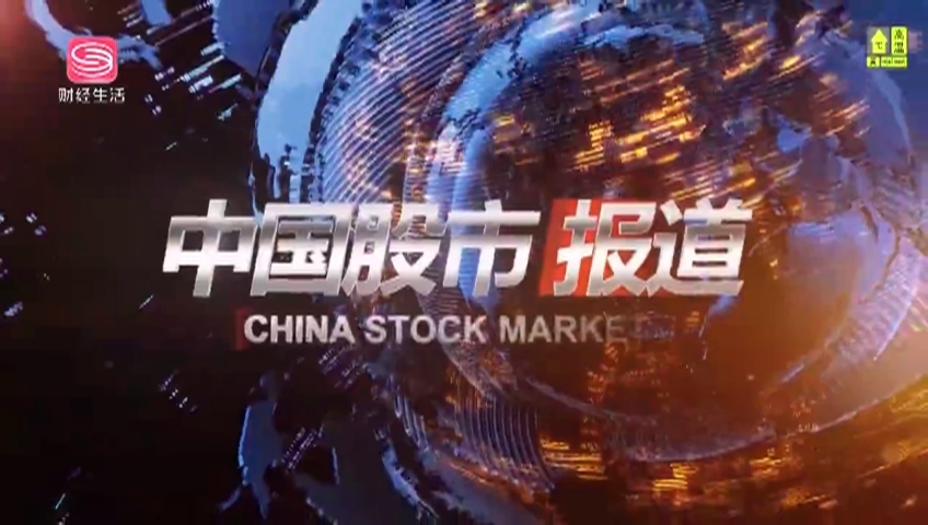 中国股市报道 2021-05-28
