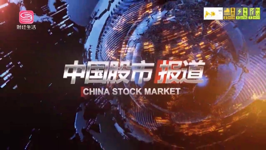 中国股市报道 2021-05-31