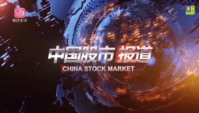 中国股市报道 2021-06-02