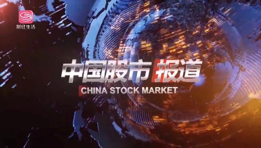 中国股市报道 2021-06-08