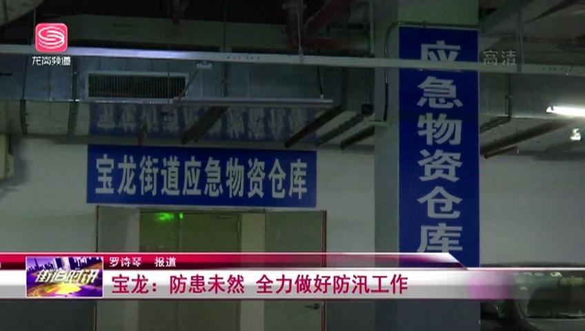 宝龙:防患未然 全力做好防汛工作 2021-06-10