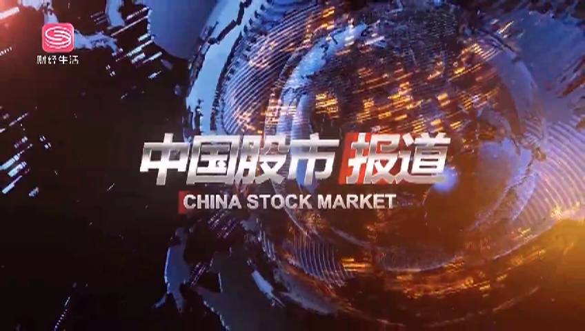 中国股市报道 2021-06-10