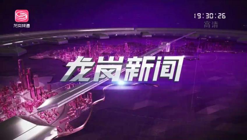 龙岗新闻 2021-06-10