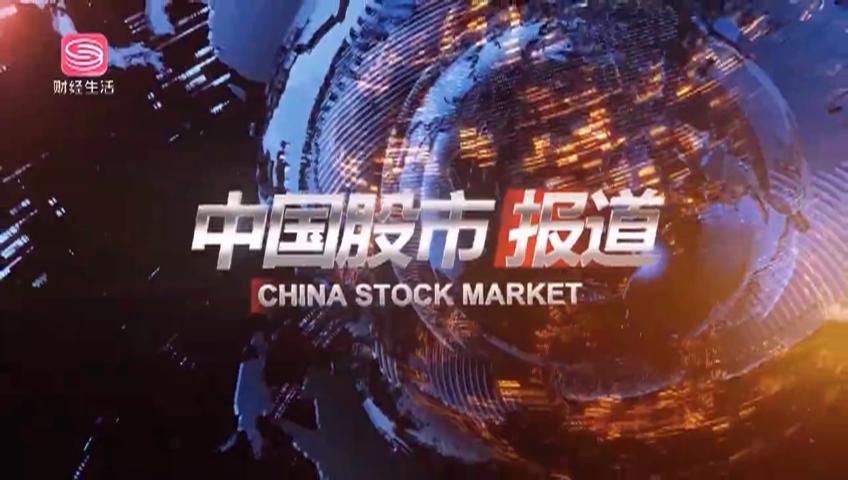 中国股市报道 2021-06-16