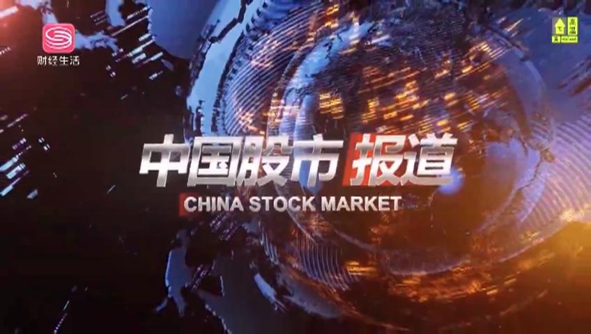 中国股市报道 2021-06-17