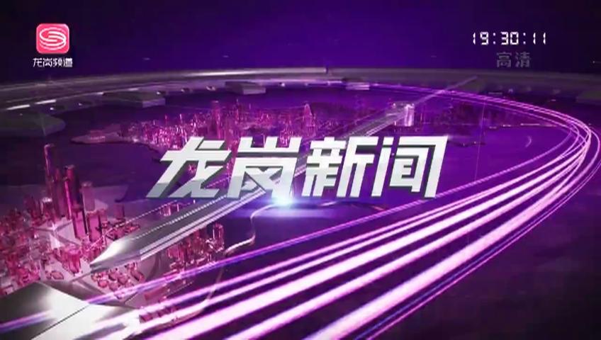 龙岗新闻 2021-06-21