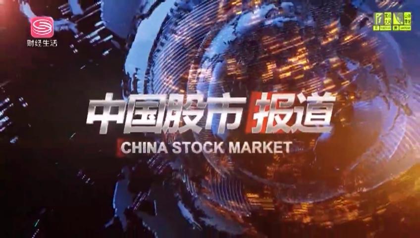 中国股市报道 2021-06-22