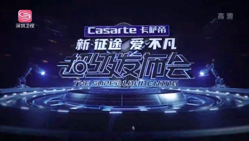 新·征途 爱·不凡卡萨帝超级发布会 2021-06-27