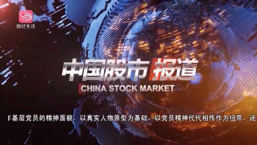 中国股市报道 2021-06-29