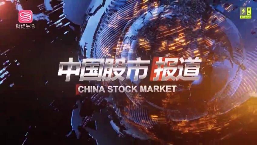 中国股市报道 2021-07-06