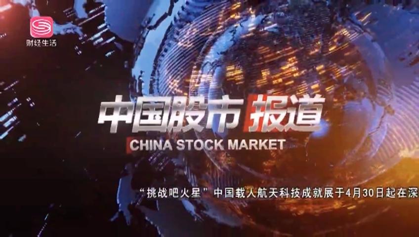 中国股市报道 2021-07-07