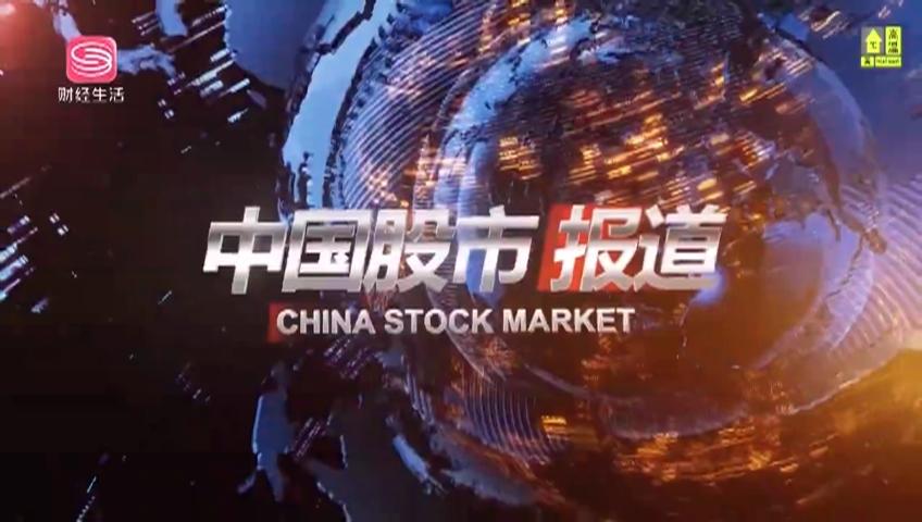 中国股市报道 2021-07-12