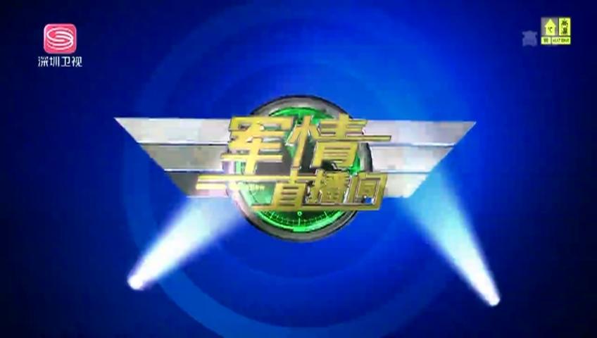 军情直播间 2021-07-13