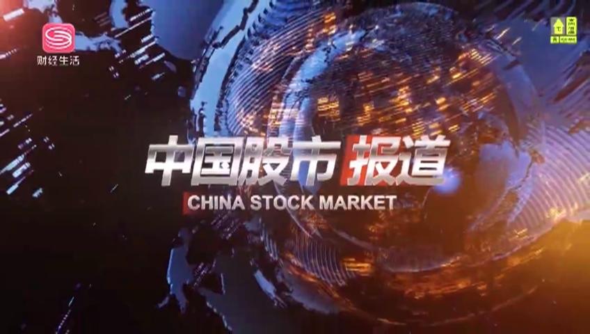 中国股市报道 2021-07-15