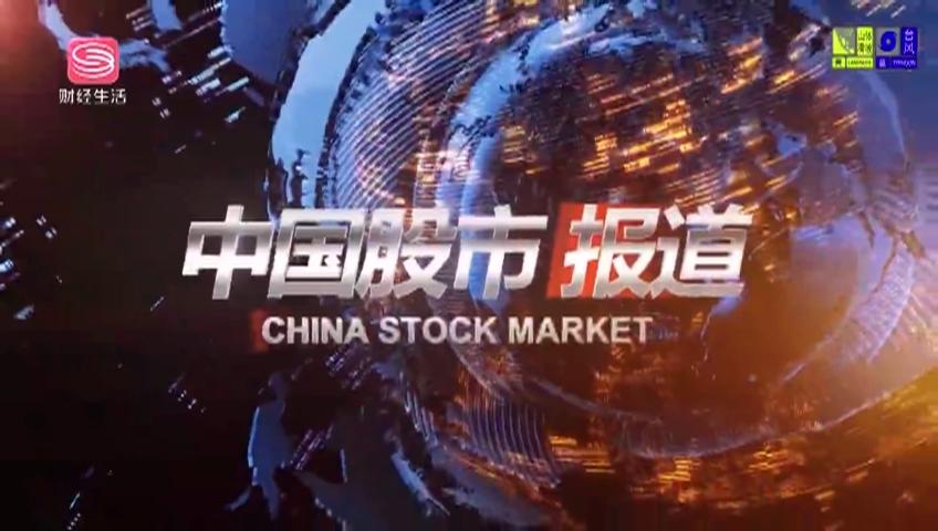 中国股市报道 2021-07-20