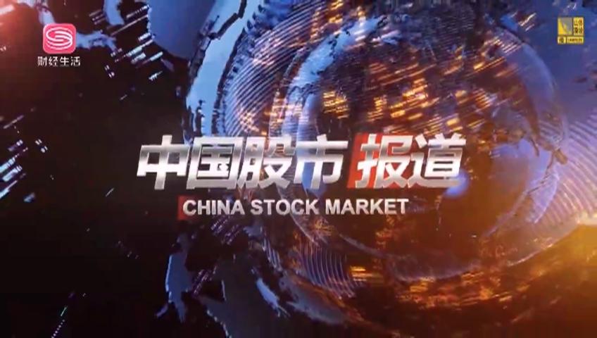 中国股市报道 2021-07-21