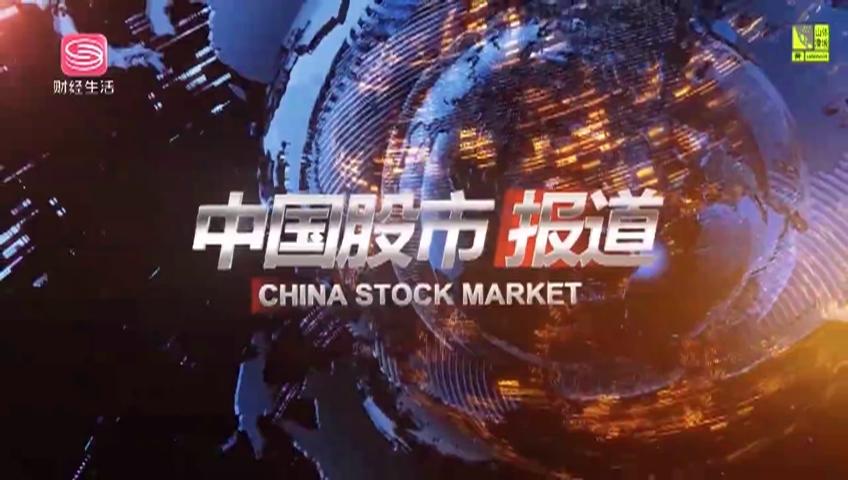 中国股市报道 2021-07-22
