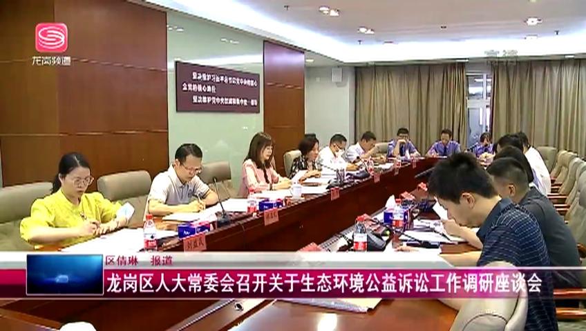 龙岗区人大常委会召开关于生态环境公益诉讼工作调研座谈会 2021-07-22