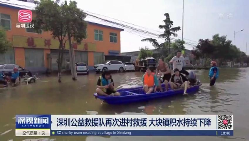 深圳公益救援队再次进村救援 大块镇积水持续下降