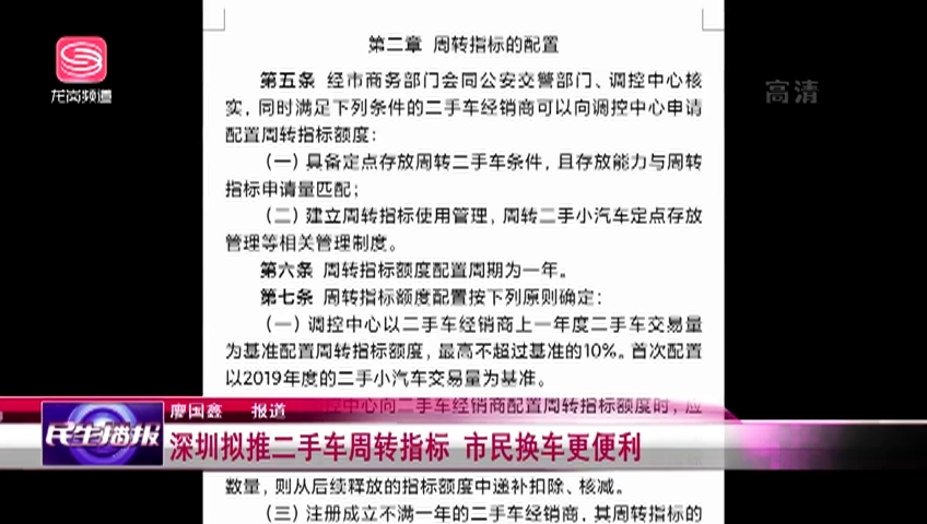 深圳拟推二手车周转指标 市民换车更便利 2021-07-27