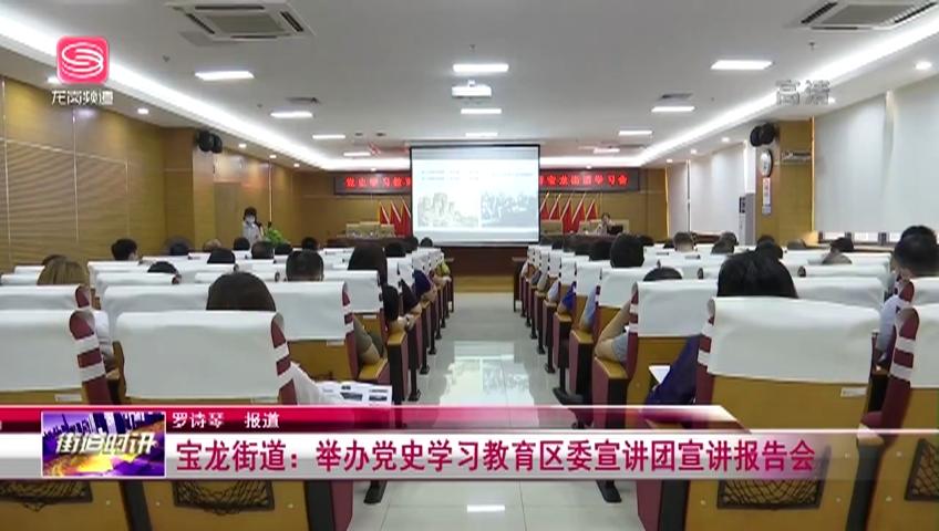 宝龙街道:举办党史学习教育区委宣讲团宣讲报告 2021-07-27