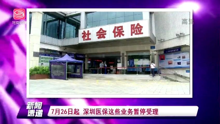 7月26日起 深圳医保这些业务暂停受理 2021-07-27