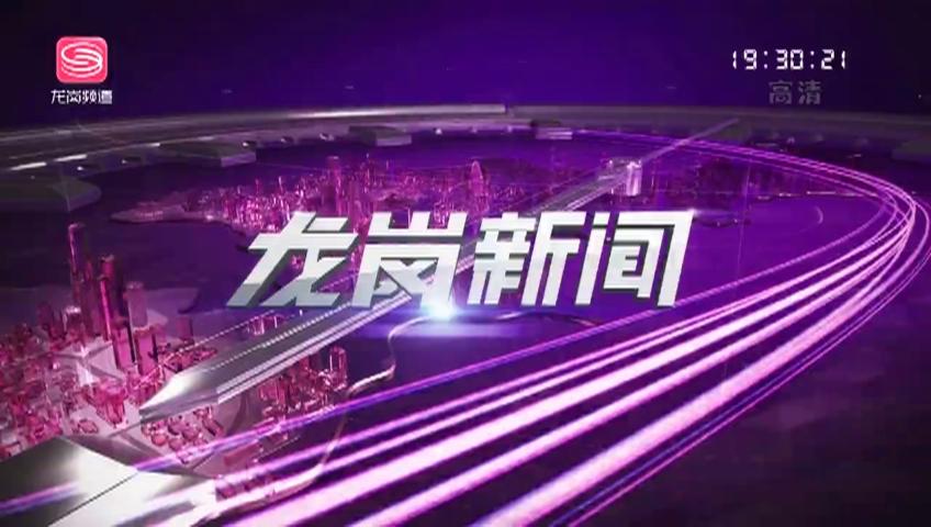 龙岗新闻 2021-07-27