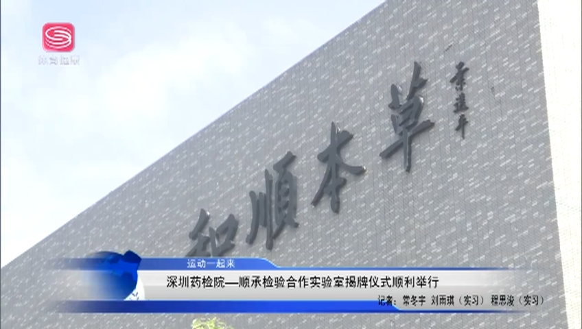深圳药检院——顺承检验合作实验室揭牌仪式顺利举行