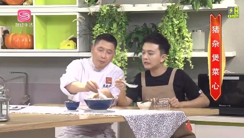 食客私房菜 猪杂煲菜心 2021-07-31