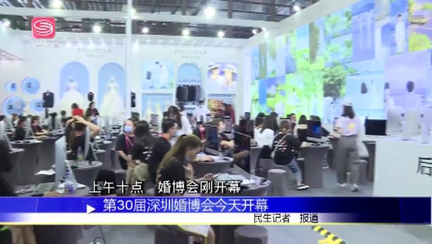 第30届深圳婚博会今天开幕