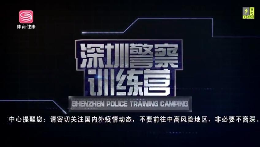 深圳警察训练营 2021-07-31