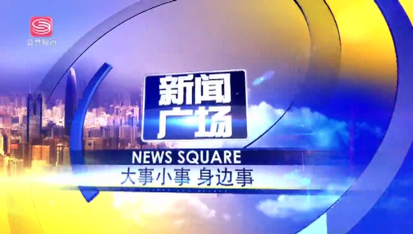 新闻广场 2021-07-31
