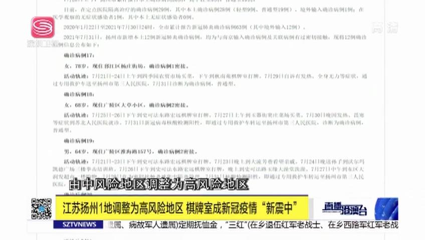 """江苏扬州1地调整为高风险地区 棋牌室成新冠疫情""""新震中"""""""