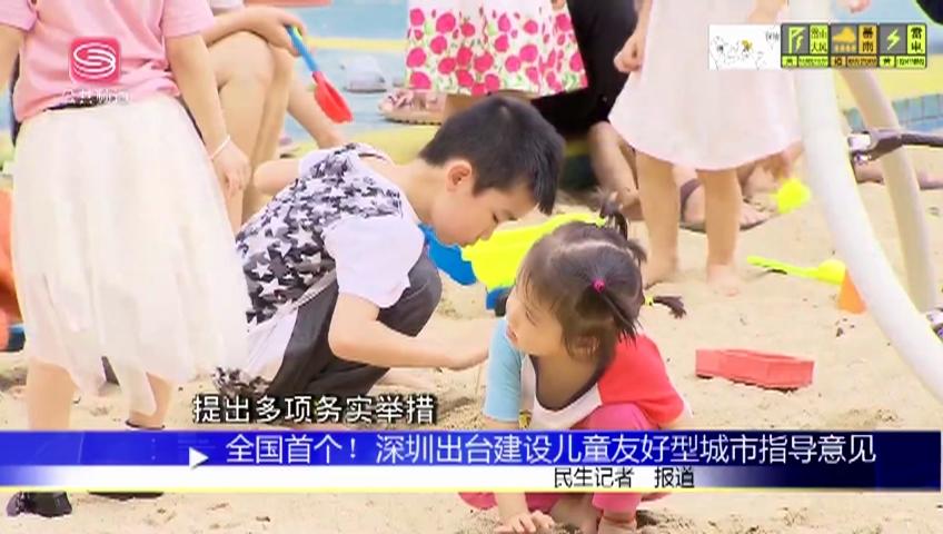 全国首个! 深圳出台建设儿童友好型城市指导意见