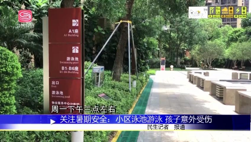 关注暑期安全:小区泳池游泳 孩子意外受伤