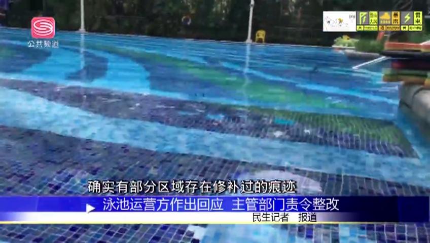 泳池运营方作出回应 主管部门责令整改