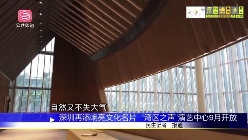 """深圳再添响亮文化名片 """"湾区之声""""演艺中心9月开放"""