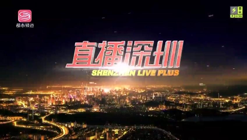 直播深圳 2021-08-01