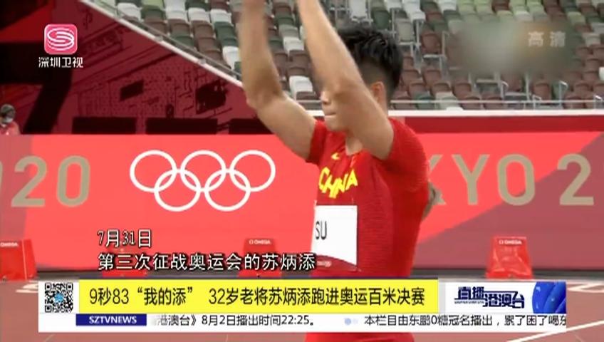 """9秒83""""我的添"""" 32岁老将苏炳添跑进奥运百米决赛"""
