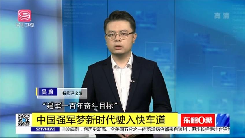 中国强军梦新时代驶入快车道