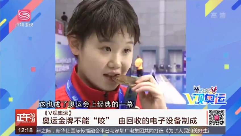 "《V观奥运》: 奥运金牌不能""咬"" 由回收的电子设备制成"