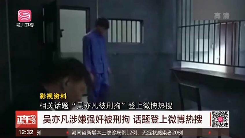 吴亦凡涉嫌强奸被刑拘 话题登上微博热搜