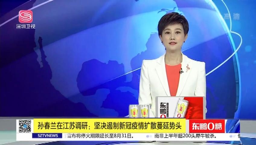 孙春兰在江苏调研:坚决遏制新冠疫情扩散蔓延势头