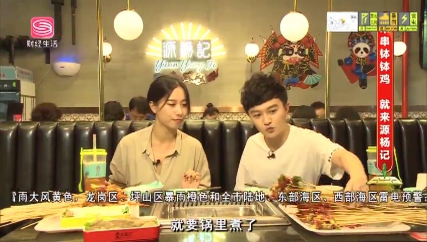 食客地图 源杨记 2021-08-01