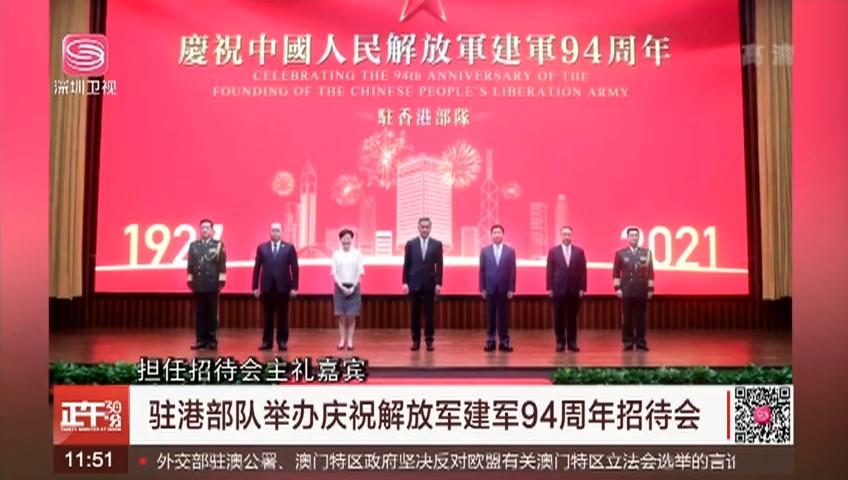 驻港部队举办庆祝解放军建军94周年招待会