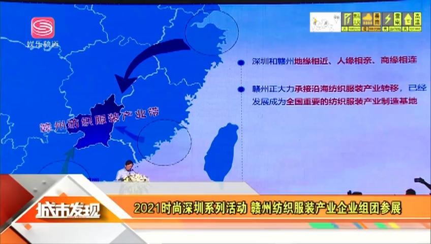 2021时尚深圳系列活动 赣州纺织服装产业企业组团参展