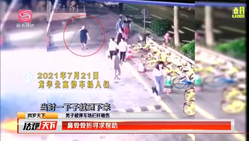 男子被停车场栏杆砸伤