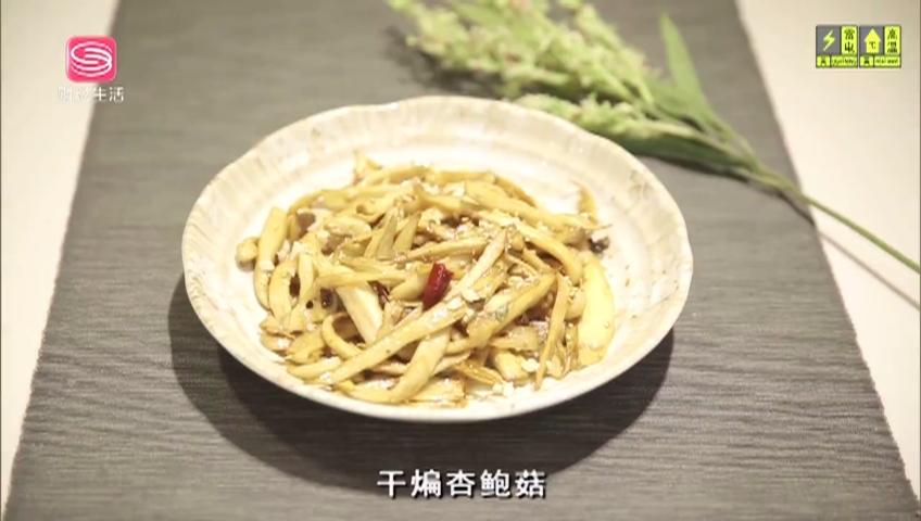 食客私房菜 干煸杏鲍菇 2021-08-02