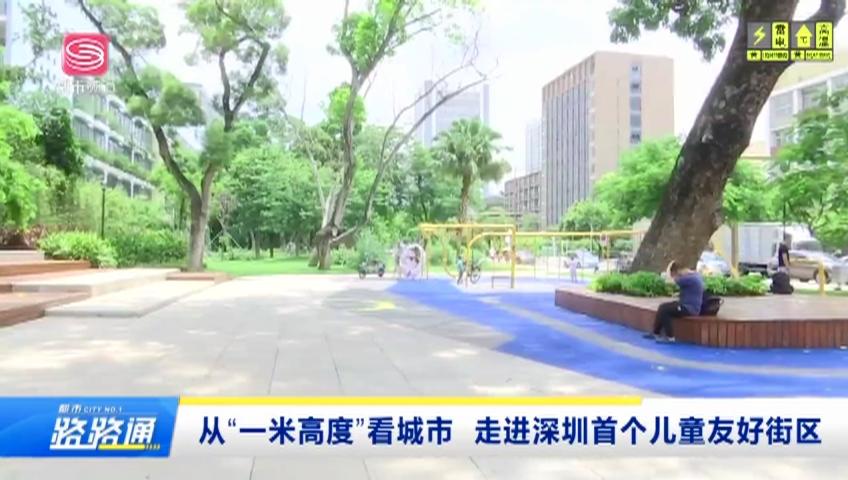 """从""""一米高度""""看城市 走进深圳首个儿童友好街区"""