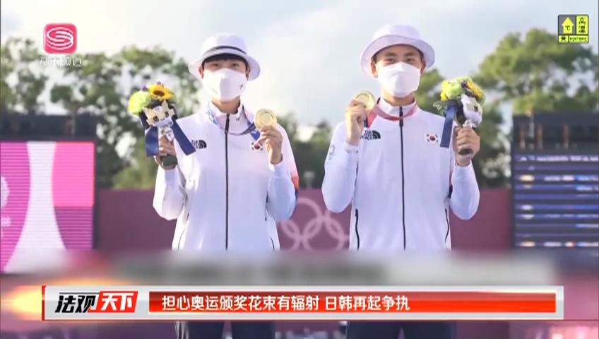 担心奥运颁奖花束有辐射 日韩再起争执